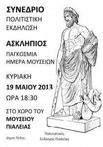 Συνέδριο Πολιτιστική Εκδήλωση Ασκληπιός Παγκόσμια Ημέρα Μουσείων