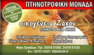 Zaxos Xristos